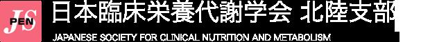 日本臨床栄養代謝学会 北陸支部会